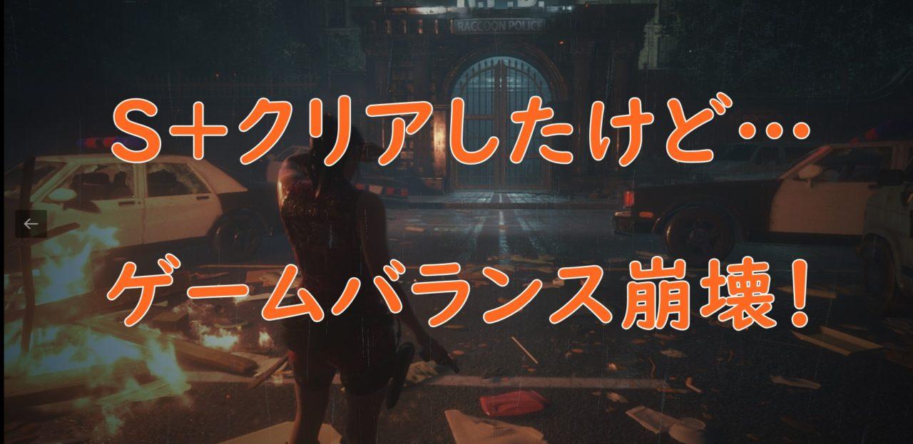 Re2 mod バイオ